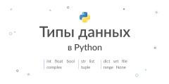 Список типов данных в Python