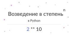 Возведение в степень в Python