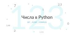 Числа в Python и операции над ними