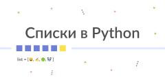 Работа со списками в Python