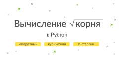 Как извлечь корень в Python?