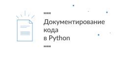 Документирование кода в Python